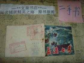 长渔七号 连环画》50629-12馆藏有钉孔