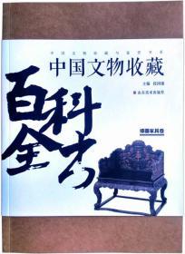 中国文物收藏百科全书:漆器家具卷