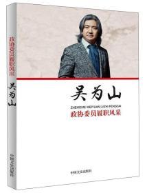 政协委员履职风采:吴为山