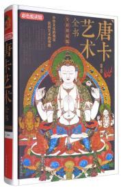 唐卡艺术全书:全彩珍藏版