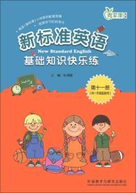 新标准英语基础知识快乐练(一年级起点)(第11册)