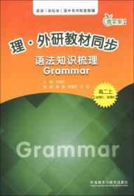 理·理外研教材同步语法知识梳理:GRAMMAR[  高二上(必修5、选修