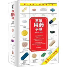 家庭用药手册