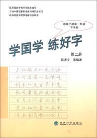 学国学 练好字[  第二册]