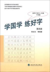 学国学·练好字:初中升高中写字考核训练用书(第4册 适用于初蜘