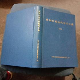 救助打捞法规标准汇编1997 精装【2-2】