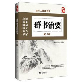 读书人典藏系列:群书治要
