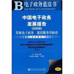 中国电子政务发展报告(2008)