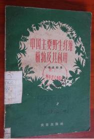 中国主要野生纤维植物及其利用〉(1版1印)