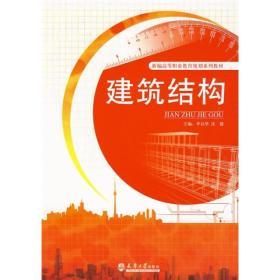 新编高等职业教育规划系列教材:建筑结构