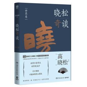 晓松奇谈·世界卷 高晓松  9787540478308 湖南文艺出版社