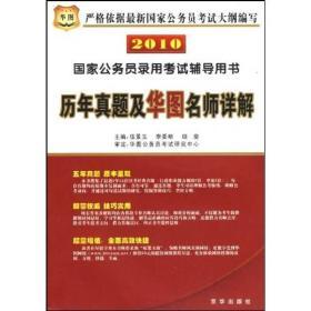 2010国家公务员录用考试辅导用书:历年真题及华图名师详解