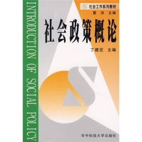 社会政策概论 丁建定 华中科技大学出版社 9787560938097