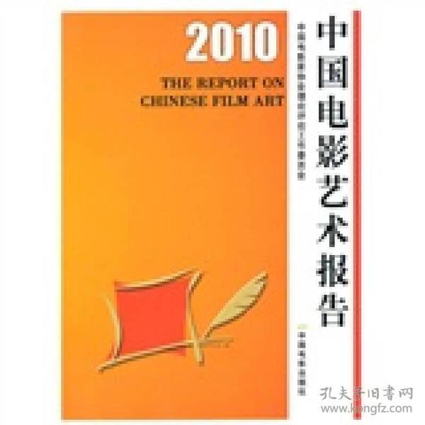 2010中国电影艺术报告
