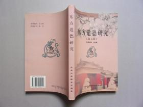东方道德研究.( 第五辑)