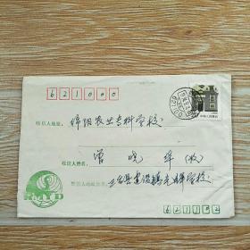 1994年实寄封 贴上海民居邮票