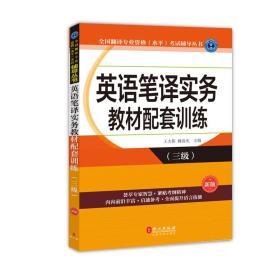 英语笔译实务教材配套训练(三级)(新版)
