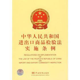 中华人民共和国进出口商品检验法实施条例