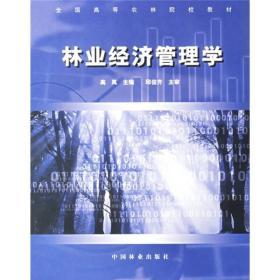 全国高等农林院校教材:林业经济管理学