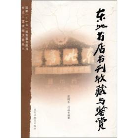 东北书店书刊收藏与鉴赏