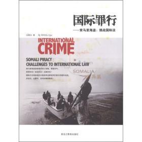 国际罪行:索马里海盗:挑战国际法