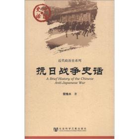 中国史话127:近代政治史系列:抗日战争史话