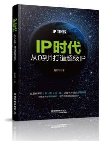 IP时代:从0到1打造超级IP