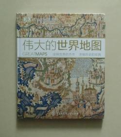 【正版塑封现货】DK伟大的世界地图 遴选60多幅地图