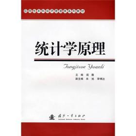 应用性本科经济管理类系列教材:统计学原理