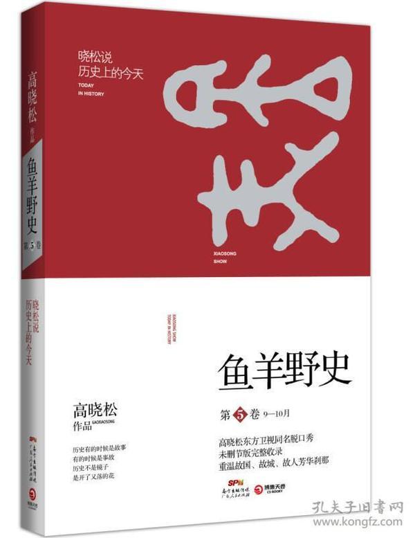高晓松-鱼羊野史(第5卷)
