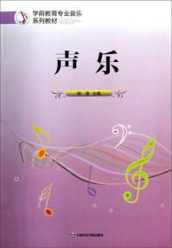 声乐 陈荣 上海音乐学院出版社  9787806929261