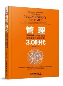 管理3.0时代:互联网时代的组织进化、管理变革与战略转型