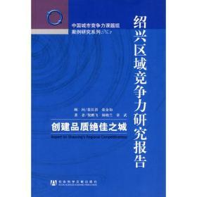 绍兴区域竞争力研究报告