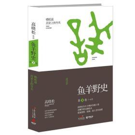 正版二手鱼羊野史第4卷高晓松广东人民出版社9787218102313
