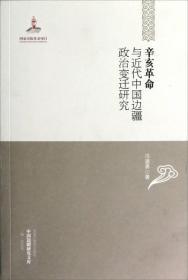 辛亥革命与近代中国边疆政治变迁研究