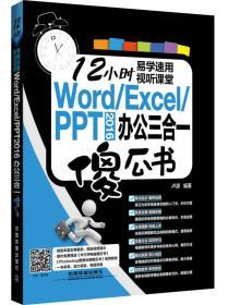 Word/Excel/PPT 2016 办公三合一傻瓜书