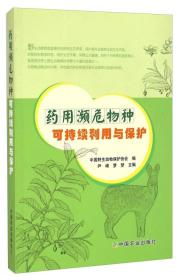 药用濒危物种可持续利用与保护