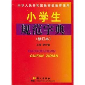 小学生规范字典(修订本)