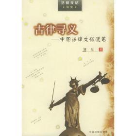 古律寻义:中国法律文化漫笔