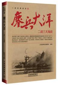 鏖兵大洋——二战三大海战