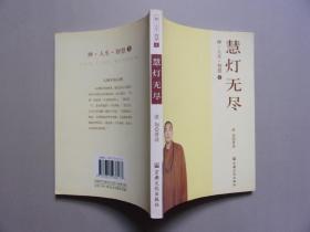 禅人生智慧5--慧灯无尽(无光盘)