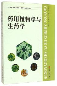 药用植物学与生药学/全国高等教育中药、药学专业系列教材