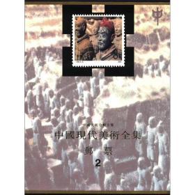 中国现代美术全集:邮票1(盒装)1、2册不单卖