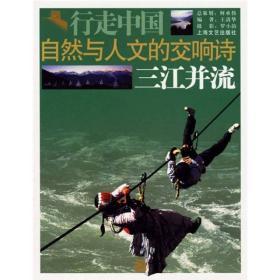 TJ-行走中国—自然与人文的交响诗  三江并流