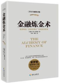 正版现货 金融炼金术(2016年全新修订版)索罗斯 著