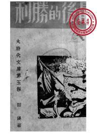 最后的胜利-1938年版-(复印本)-大时代文库