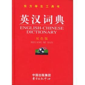 英汉词典(双色版·精装)