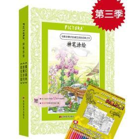 "PICTURA神笔涂绘系列:魔幻森林、绿篱岁月、昆虫王国:""自然星球""系列:创意减压涂绘书"