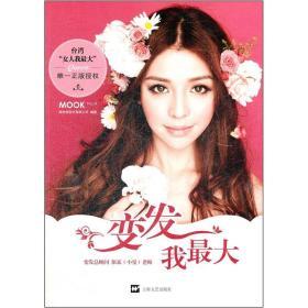 变发我最大 英特发股份有限公司 上海文艺出版社 9787532144563