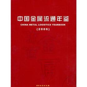 中国金属流通年鉴:2006